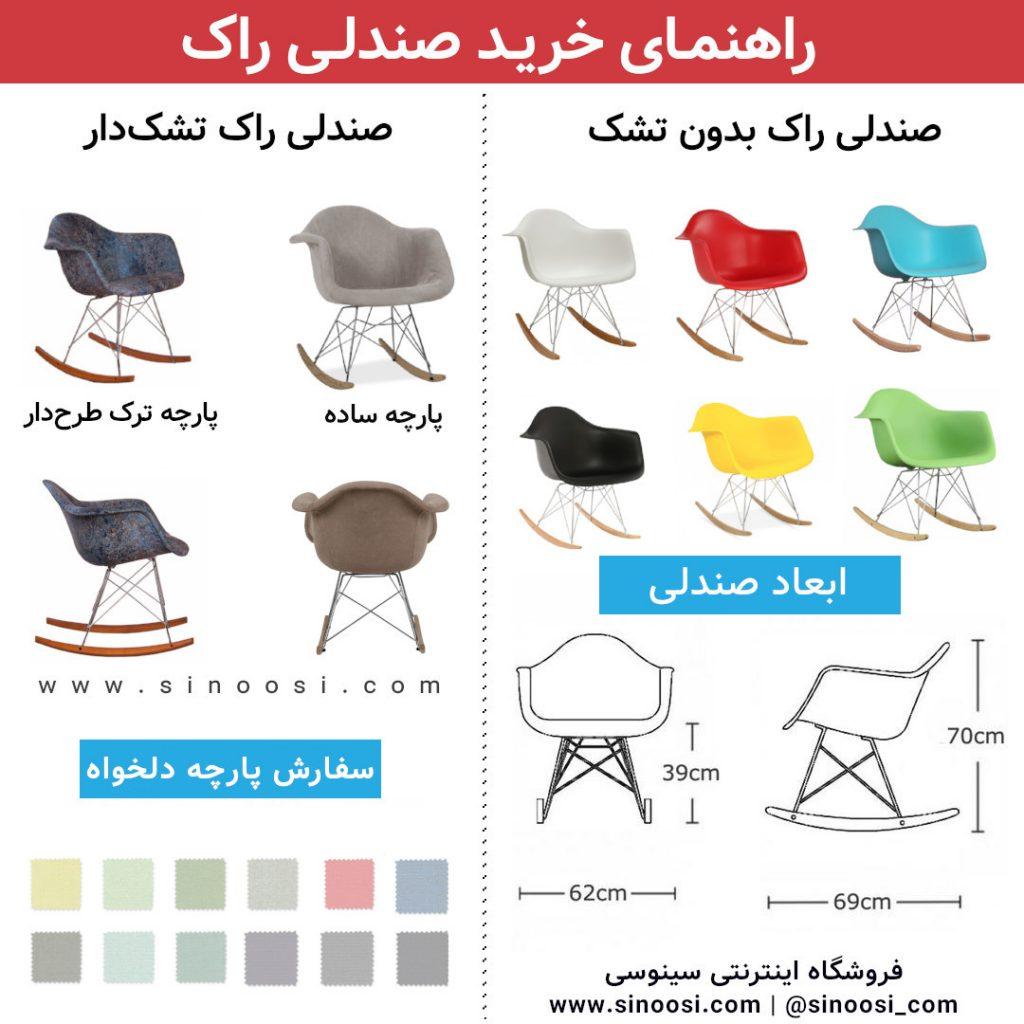 خرید صندلی راک